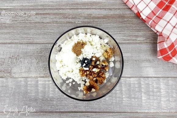 Творог, грецкие орехи, сметану, мускатный орех и мед кладем в чашу и измельчаем блендером. Либо вы можете просто протереть творог через сито и смешать с остальными ингредиентами для начинки.