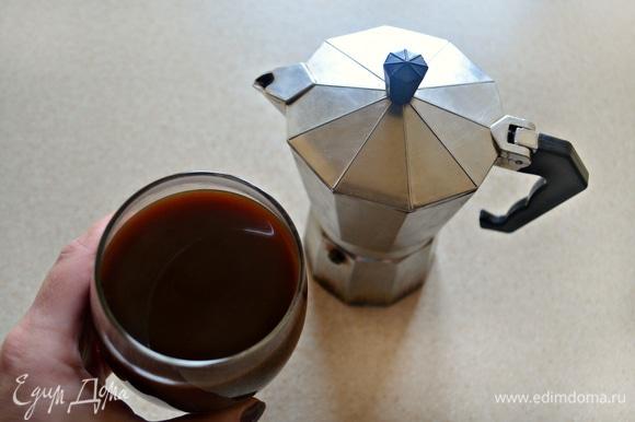 Сварите хороший крепкий кофе из свежемолотых кофейных зерен.