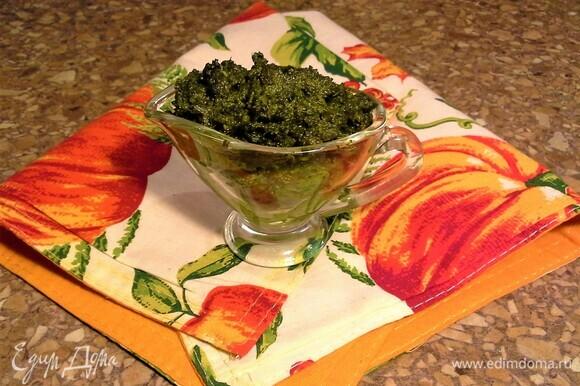 Вкусно подавать супчик с соусом песто. Его можно купить, а можно сделать самим. Выложить в блендер кинзу, тыквенные семечки, чеснок, соль, оливковое масло и немного острого перца. Друзья, скажу сразу, что это сделать сложно. Блендер не хочет рубить зелень в малых количествах.