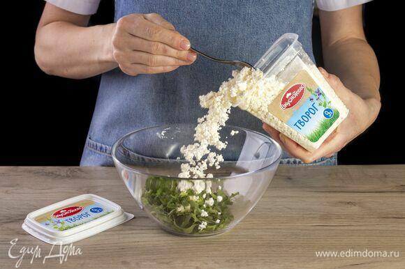 Творог «Вкуснотеево» добавьте в нарезанные чеснок и кинзу, посолите, поперчите.