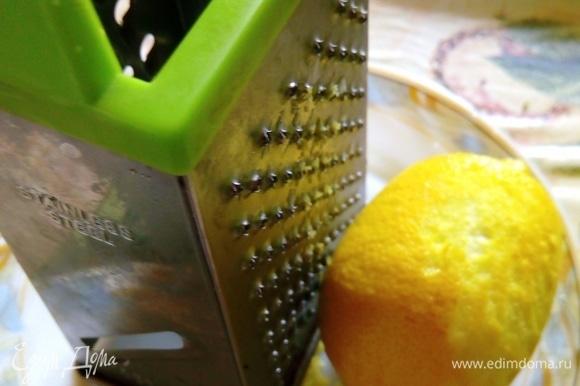 Натираем на мелкой терке цедру одного лимона.
