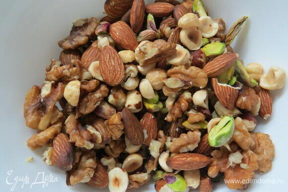 Все орехи (миндаль, фундук, грецкие, кешью и немного фисташек) предварительно промыть и запечь в духовке при температуре 160°C до золотистого цвета. Охладить, при необходимости очистить.