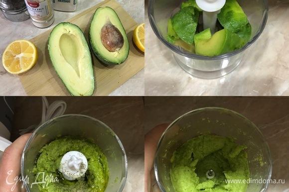 Из авокадо удалить косточку и ложкой достать мякоть. Переложить мякоть в блендер, сразу же добавить лимонный сок (тогда паста не потемнеет), остальные ингредиенты и начинаем взбивать. У нас должна получиться нежная масса, которая не растекается.
