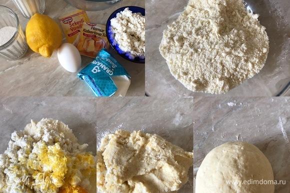 В миску просеять муку, добавить соль, сахар, разрыхлитель, ванильный сахар, холодное масло и перетереть руками в крошку. Потом добавить надуги (рикотту или творог), цедру, одно маленькое яйцо и замесить нежное тесто. Тесто должно быть нежным и слегка липнуть к рукам. Завернуть тесто в пищевую пленку и убрать в холодильник на один-два часа.