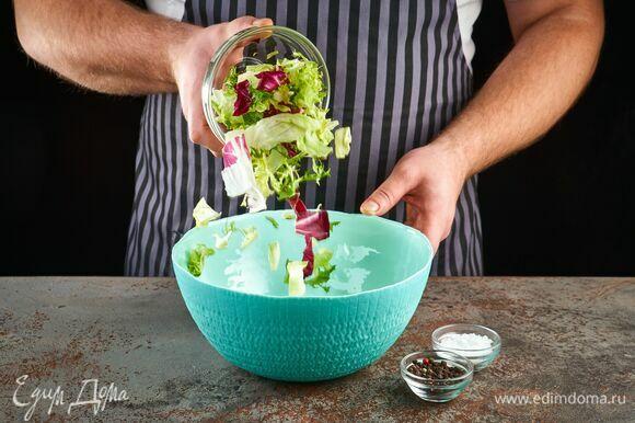 В салатник Luminarc Ammonite выложите салатный микс.