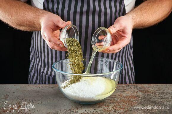 В чаше соедините соль, прованские травы и белки.