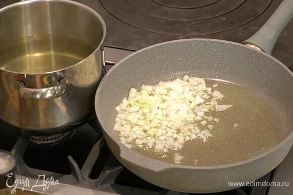 Разогреть в глубокой, тяжелой сковороде оливковое масло и обжарить лук.
