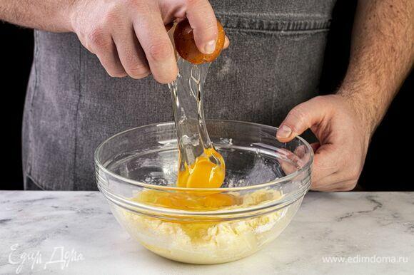 Добавьте яйца, перемешайте венчиком.