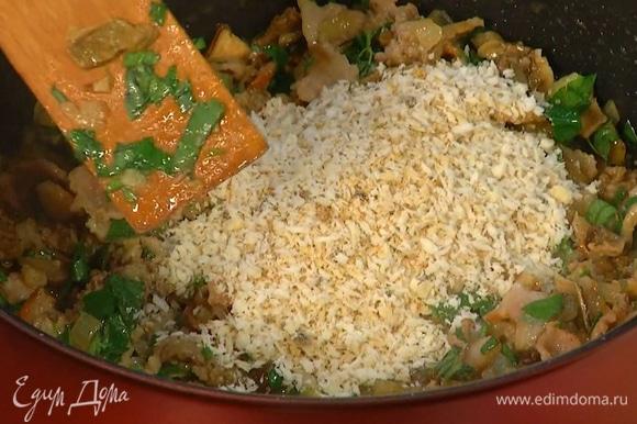 Петрушку мелко нарезать и добавить в начинку вместе с листьями тимьяна, затем снять сковороду с огня, всыпать панировочные сухари и все перемешать.