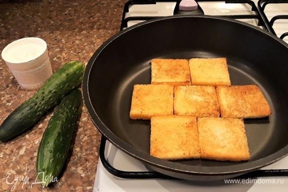 Хлеб нарежьте на квадратики, смажьте сливочным маслом и быстро обжарьте их на сильном огне до румяной корочки.