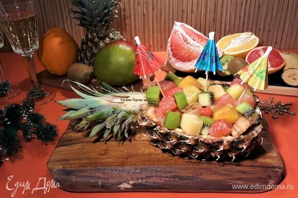 Уложите в лодочку из ананаса фрукты и подавайте! Так же готовьте вторую частью ананаса. Любителям сладкого — фрукты можно полить сиропом.