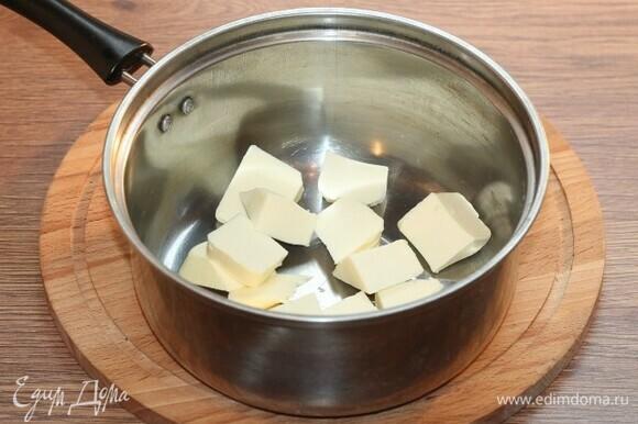 В другом сотейнике растопите сливочное масло (60 г). Остальное масло (10 г) оставляем для смазывания формочек.