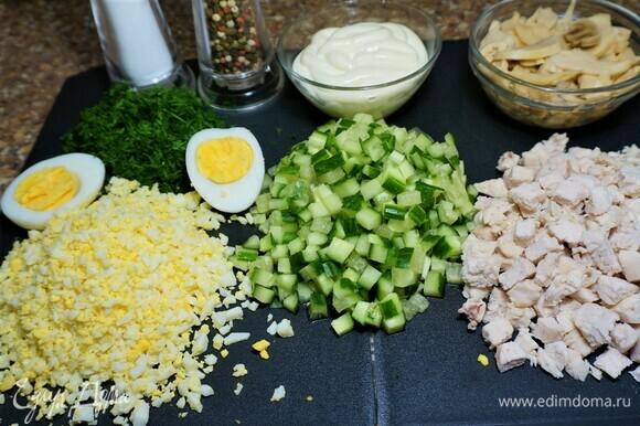 Нарезать мелким кубиком отварную грудку, огурец, яйца, укроп измельчить.