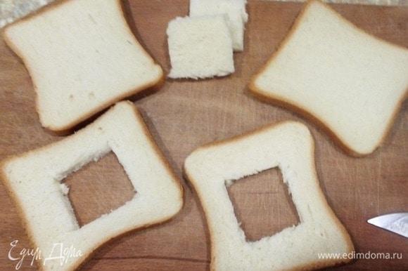 Из 2 кусочков хлеба вырезаем серединки. Яйцо взбиваем со щепоткой соли/перца до появления пенки.