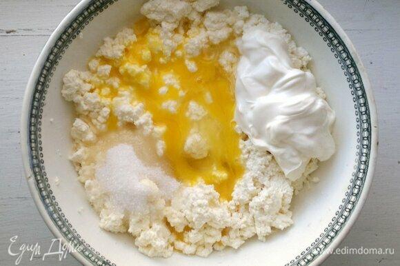 Для начинки соединить творог, яйца, сахар, ванилин, сметану, взбить до однородности.