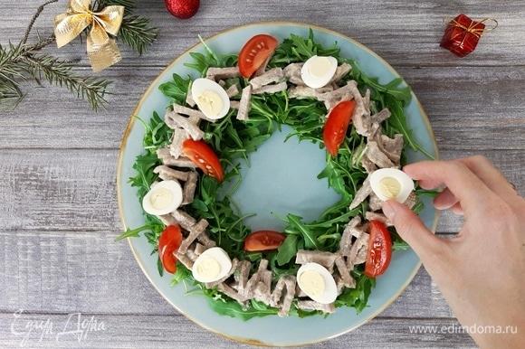 Выкладываем язык на руколу. Затем раскладываем томаты и яйца. Поливаем оставшимся соусом. Грецкие орехи подрумяниваем на сухой сковороде, рубим ножом и посыпаем ими сверху салат.