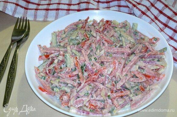 Перемешать салат перед тем, как есть. Приятного аппетита! С праздником!