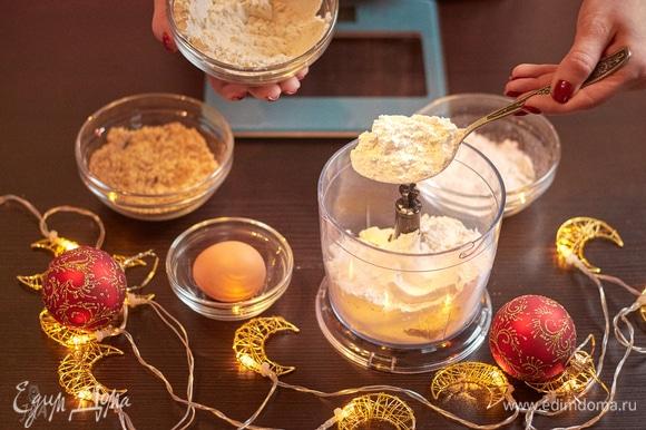 Замороженное рубленое масло смешать с мукой в чаше блендера. Или воспользуйтесь кухонной машиной KENWOOD.