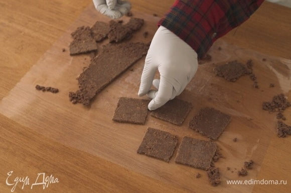 Нарежьте пласт на квадраты со стороной 5 см.