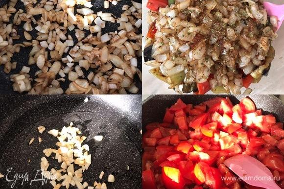 Готовый лук также перекладываем в миску. А теперь самое время добавить к овощам специи (кумин, орегано) и хорошо все перемешать. В сковороду опять подливаем немного масла, обжариваем слегка чеснок и добавляем помидоры (рекомендую очистить их от шкурки). Тушим на медленном огне 15–20 минут, в конце добавляем соль, сахар и перемешиваем.