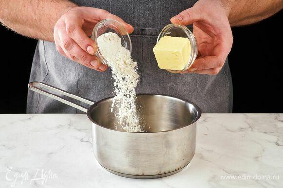 Приготовьте белый соус. Муку и масло добавьте в сотейник, грейте на огне, пока масло не растопится, перемешайте.