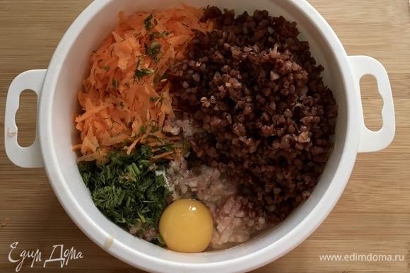 К фаршу добавляем натертую на крупной терке морковь, мелко нарезанный лук, зелень, отварную гречку (указано 100 г гречки в сухом виде), яйцо, соль, черный перец и специи для свинины по вкусу. Перемешать до однородности.