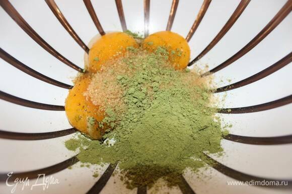 Взбейте желтки с сахаром и чаем матча в пену.