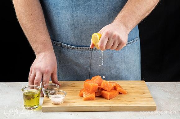 Стейки лосося промойте и обсушите бумажным полотенцем, нарежьте на средние кусочки. Посолите, поперчите, сбрызните оливковым маслом и лимонным соком.