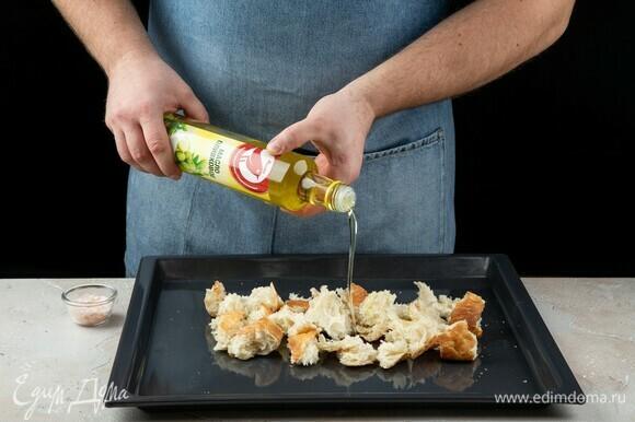 Чиабатту порвите крупными кусками, полейте оливковым маслом ТМ «Ашан», посолите, подсушите в духовке до золотистого цвета.