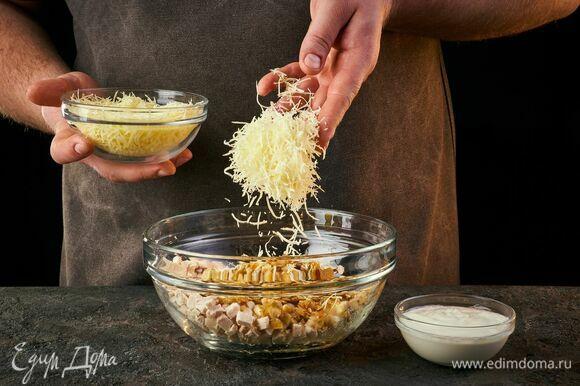 Добавьте сметану и натертый сыр. Перемешайте.