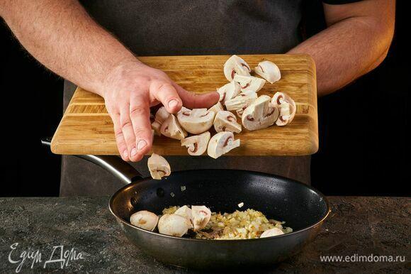 Добавьте крупно нарезанные грибы в сковороду и жарьте до тех пор, пока не выпарится лишняя жидкость.