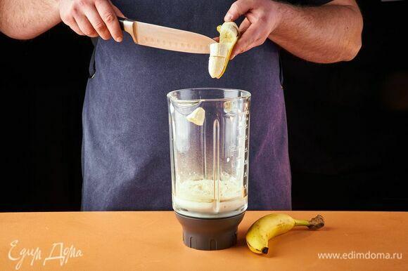Выложите кусочки очищенного банана. Пробейте блендером до однородной консистенции.