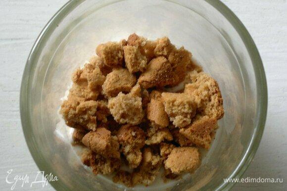 Положить слой раскрошенного печенья.