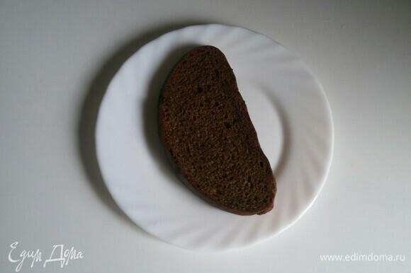 Из куска ржаного хлеба нужно сделать не очень жесткий тост. Я делала в духовке, но можно сделать в тостере или на сковороде — кому как нравится.