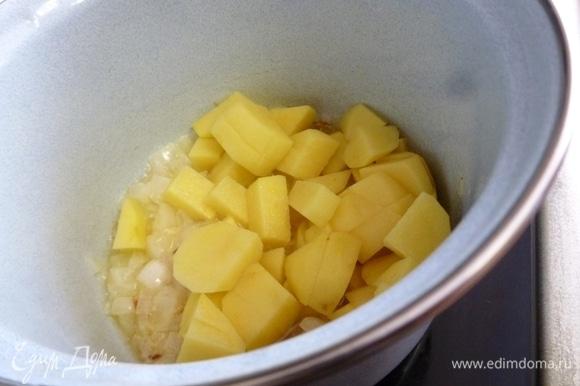 Картофель нарезать небольшими кубиками и отправить к луку. Обжаривать все вместе до легкого румянца.