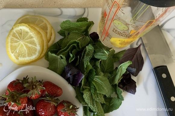 Клубнику промыть, просушить и измельчить в пюре, часть можно оставить кусочками. Мяту и базилик промыть, просушить, нарезать. Лимоны нарезать кружочками.