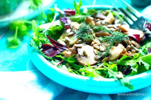 На блюдо выложить салат, шампиньоны, на них — петрушечный соус, все щедро посыпать семечками. Подавать лучше теплым.