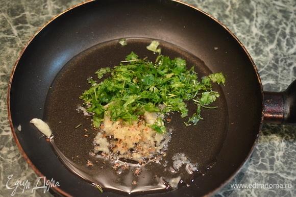 Добавьте оставшиеся специи и измельченную зелень петрушки.