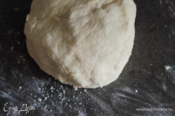 Добавляем муку и замешиваем тесто. Вымешивать сильно его не нужно, достаточно хорошо соединить все ингредиенты. Муки может понадобиться чуть больше или чуть меньше в зависимости от влажности творога. Тесто должно получиться воздушное, немного липкое. Не забивайте его мукой! Из теста формируем шар, помещаем в пищевую пленку и кладем в холодильник на 30 минут.