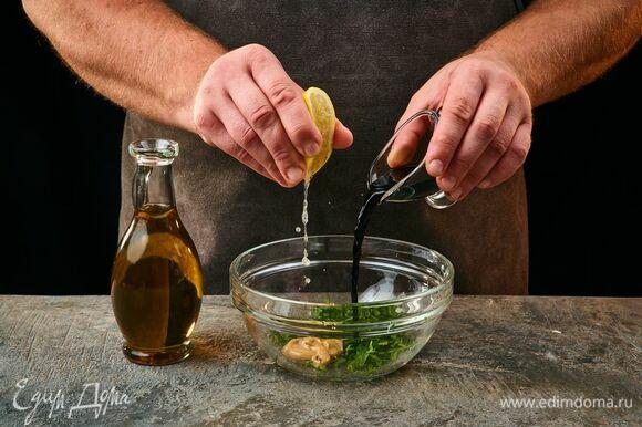 Приготовьте заправку. Измельчите петрушку и выложите в миску. Влейте уксус, оливковое масло, лимонный сок и добавьте горчицу. Перемешайте.