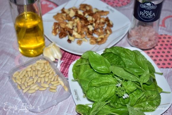 Для начала подготовьте все необходимые ингредиенты для песто. Промойте листья базилика, дайте им обсохнуть.