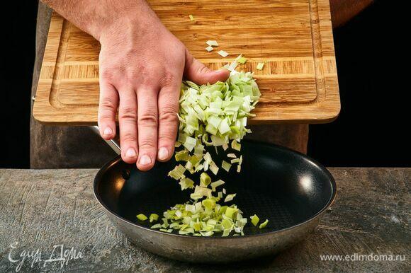 Лук-порей мелко порубите. Обжарьте на оливковом масле в течение 3–5 минут.