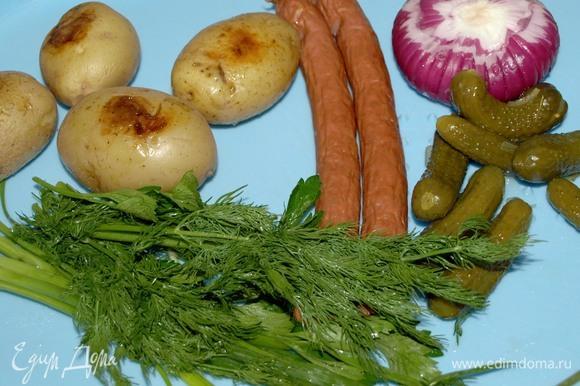 Картофель заранее запечь или отварить в мундире.