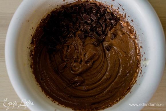 Добавить мелко нарезанный шоколад. Можно добавить больше, чем указано в рецепте.