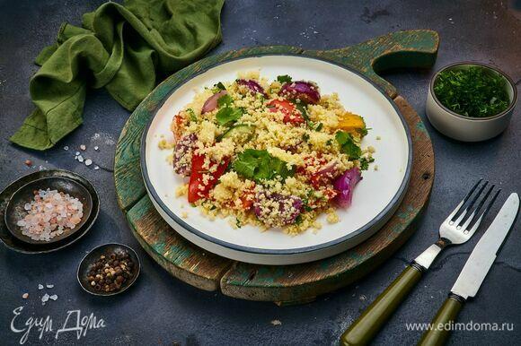 В салатнике перемешайте кускус с заправкой, добавьте овощи и рубленую кинзу. Подавайте к столу.