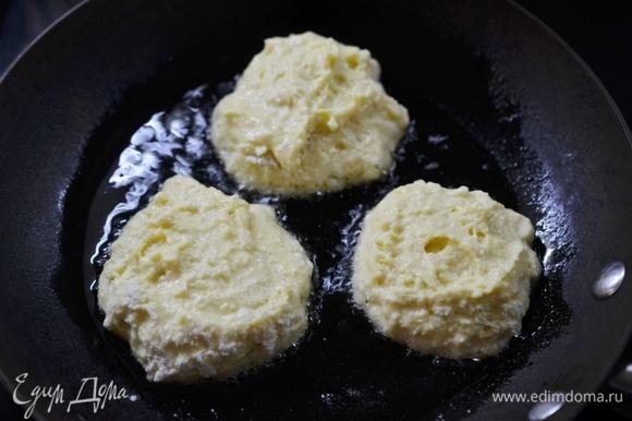 В сковороде разогрейте масло, ложкой выкладывайте немного тесто и обжаривайте на небольшом огне с двух сторон.