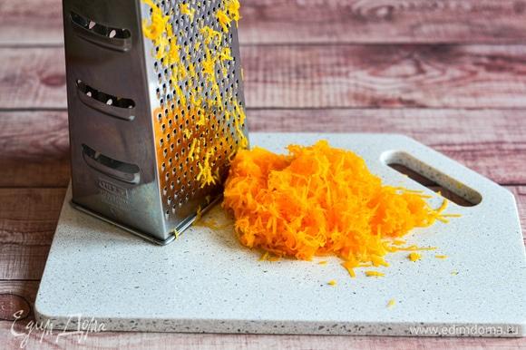 Сырую тыкву натереть на мелкой терке.