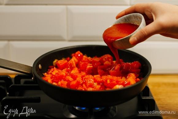 Добавить нарезанные помидоры без кожицы и пассату.