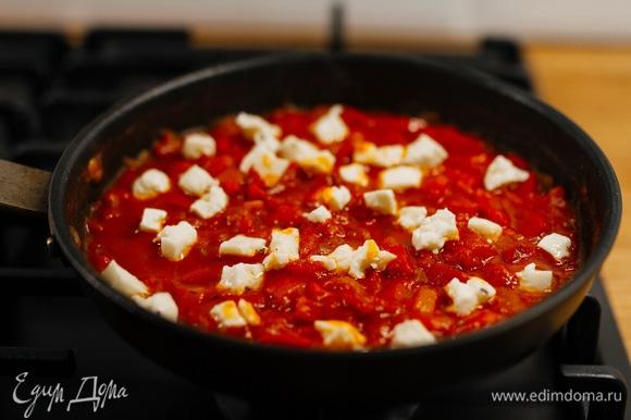 Сковороду убрать с огня. Получившийся соус сверху дополнить кусочками феты.