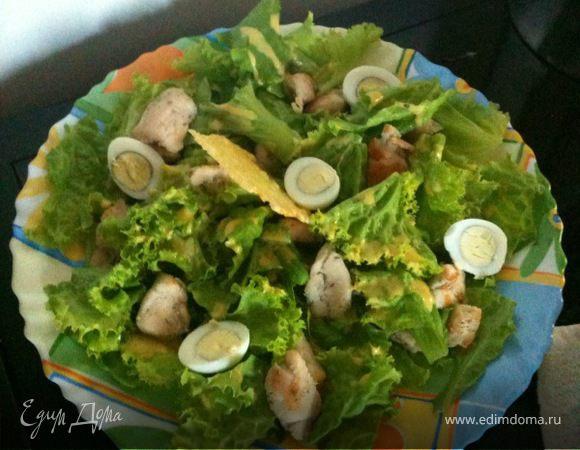 Мой салат Цезарь